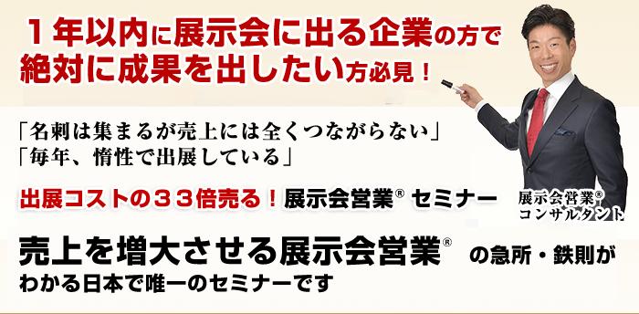 日本で唯一のセミナー
