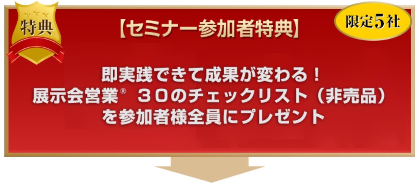 【セミナー参加特典】即実践できて成果が変わる!展示会営業(R)30のチェックリスト(非売品)